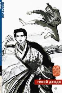 Гений дзюдо / Sugata Sanshiro (1965)