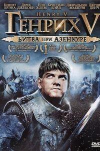 Генрих V: Битва при Азенкуре / Henry V (1989)