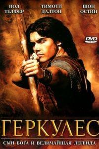 Геркулес / Hercules (2005)