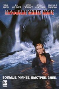 Глубокое синее море / Deep Blue Sea (1999)