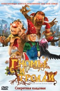 Гномы и тролли / Gnomes & Trolls: The Secret Chamber (2008)