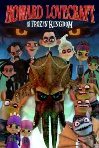 Говард Лавкрафт и Замерзшее Королевство / Howard Lovecraft and the Frozen Kingdom (2016)