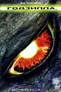 Годзилла / Godzilla (1998)