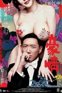 Голые амбиции 2 / Ho ching 2 (2014)