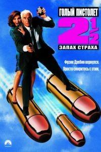 Голый пистолет 2 1/2: Запах страха / The Naked Gun 2: The Smell of Fear (1991)