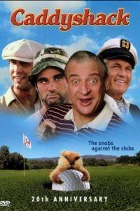 Гольф-клуб / Caddyshack (1980)