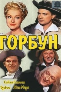 Горбун / Le bossu (1959)