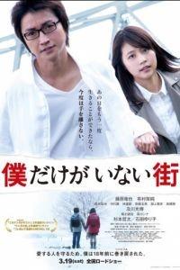 Город, в котором меня нет / Bokudake ga inai machi (2016)