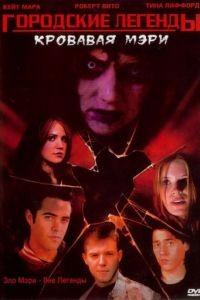 Городские легенды 3: Кровавая Мэри / Urban Legends: Bloody Mary (2005)