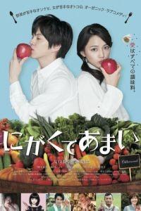 Горько-сладкий / Nigakute amai (2016)