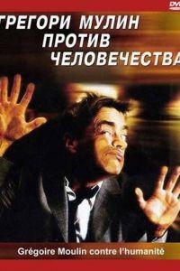 Грегори Мулин против человечества / Grgoire Moulin contre l'humanit (2001)