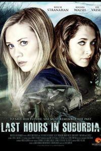 Грехопадение / Last Hours in Suburbia (2012)