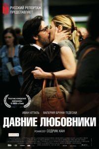 Давние любовники / Les regrets (2009)