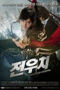 Даосский маг Чон У-чхи / Woochi (2009)