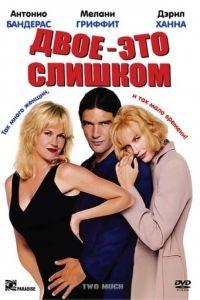 Двое – это слишком / Two Much (1996)