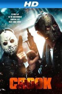Двойная игра / Crook (2013)