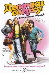 Девочки сверху: Французский поцелуй / Mes copines (2006)