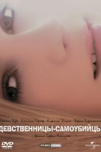 Девственницы-самоубийцы / The Virgin Suicides (1999)