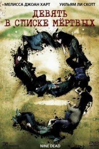 Девять в списке мертвых / Nine Dead (2010)