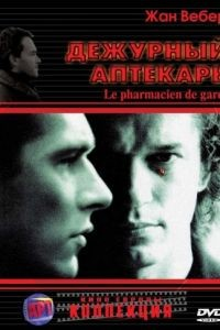 Дежурный аптекарь / Le pharmacien de garde (2003)