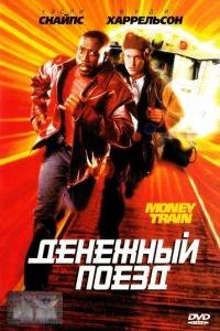 Денежный поезд / Money Train (1995)