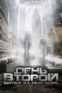 День второй: Битва за Нью-Йорк / Battle: New York, Day 2 (2011)