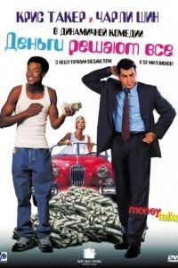 Деньги решают все / Money Talks (1997)
