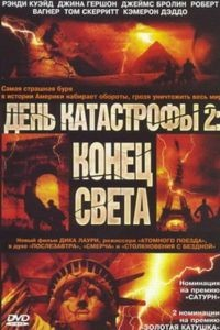 День катастрофы 2: Конец света / Category 7: The End of the World (2005)