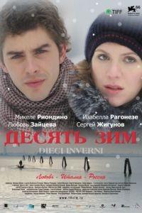 Десять зим / Dieci inverni (2009)