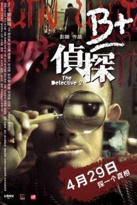 Детектив 2 / B+ jing taam (2011)