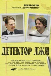 Детектор лжи / Lie Detector (2011)