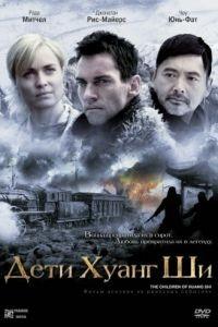Дети Хуанг Ши / The Children of Huang Shi (2007)