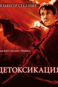 Детоксикация / D-Tox (2001)