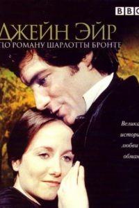 Джейн Эйр / Jane Eyre (1983)