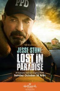 Джесси Cтоун: Тайны Парадайза / Jesse Stone: Lost in Paradise (2015)