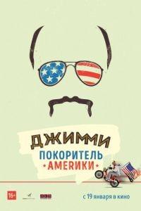 Джимми – покоритель Америки / Jimmy Vestvood: Amerikan Hero (2016)