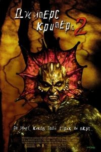 Джиперс Криперс 2 / Jeepers Creepers II (2002)