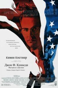 Джон Ф. Кеннеди: Выстрелы в Далласе / JFK (1991)