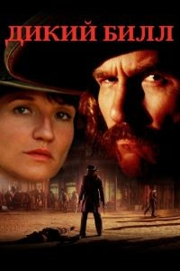 Дикий Билл / Wild Bill (1995)