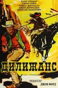Дилижанс / Stagecoach (1939)