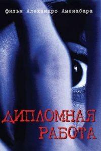 Дипломная работа / Tesis (1996)