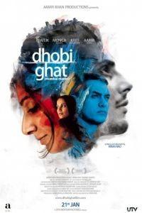 Дневники Мумбая / Dhobi Ghat (2010)