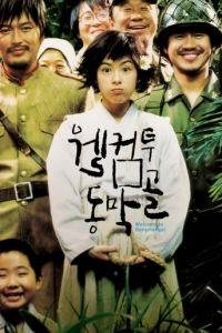 Добро пожаловать в Тонмакколь / Welkeom tu Dongmakgol (2005)