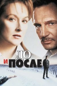 До и после / Before and After (1995)