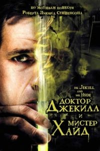 Доктор Джекилл и мистер Хайд / Dr. Jekyll and Mr. Hyde (2008)
