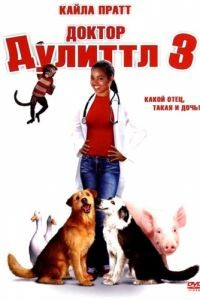 Доктор Дулиттл 3 / Dr. Dolittle 3 (2006)