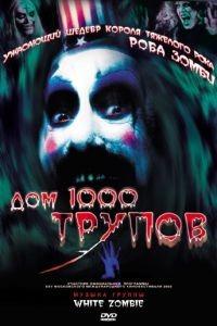 Дом 1000 трупов / House of 1000 Corpses (2003)
