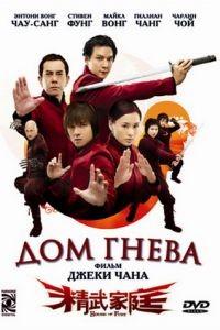 Дом гнева / Jing mo gaa ting (2005)
