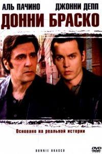 Донни Браско / Donnie Brasco (1997)
