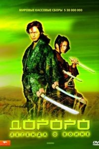 Дороро: Легенда о воине / Dororo (2007)